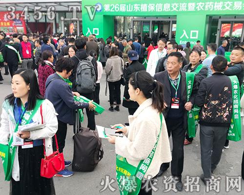 2019山东植保会,火爆农资招商网强势宣传!