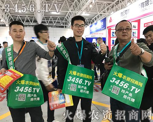 2019全国植保会,3456.TV展风采!