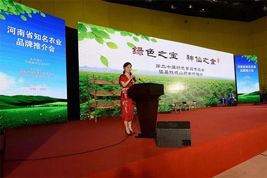 河南省知名农业品牌推介活动于11月29日在郑州举办