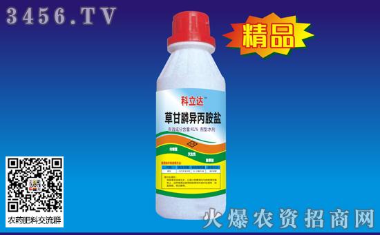 2020-1-7草甘膦除草剂价格行情报价一览