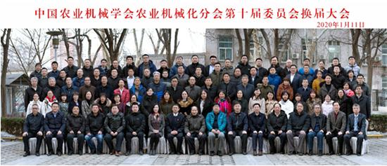 农业机械化分会第十届委员会换届大会在京召开!