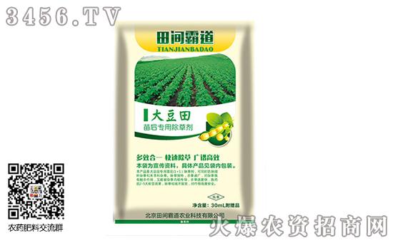 今年种植大豆,怎么除草效果好?收藏这份技术指导!