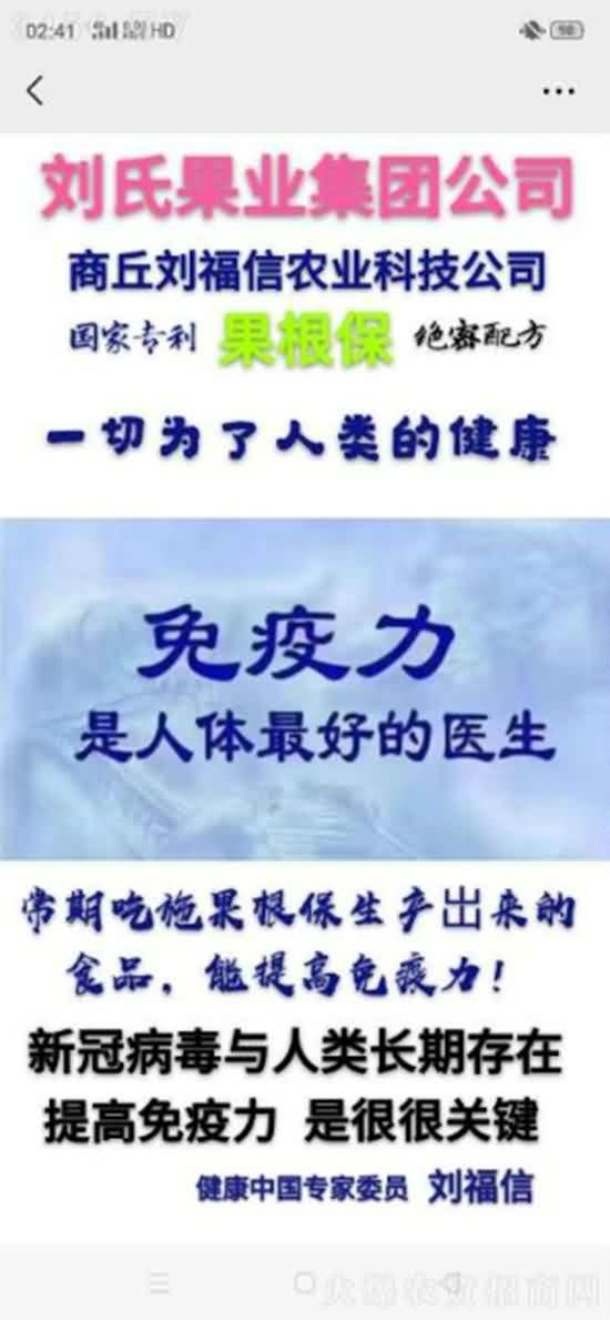 刘氏果业集团公司