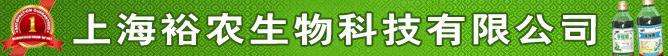 上海裕农生物科技有限公司