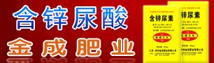 邳州金成肥业有限公司