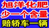 山东旭洋肥业有限公司