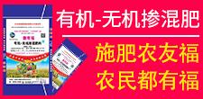 河南农友福肥业有限公司