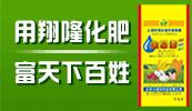 淄博翔隆经贸化肥有限公司
