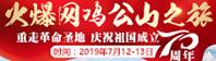 心随帆动,驶向成功!火爆网2018魅力青岛之旅!