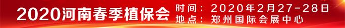 2020河南春季植保会