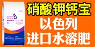 以色列海法商贸(北京)有限公司