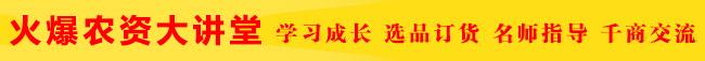 火爆农资大讲堂