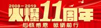 火爆11周年,心怀感恩,砥砺前行!