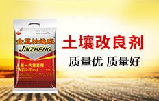 土壤改良剂招商