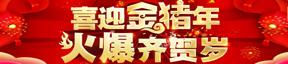 火爆网携龙8国际欢迎您厂商向全国经销商朋友们拜年啦!