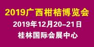 2019广西柑桔博览会