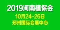 2019河南植保会