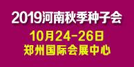 2019河南秋季种子会