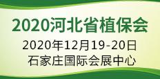 2020河北省植保会