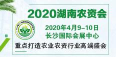 2020湖南龙8国际欢迎您会
