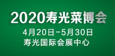 2020寿光菜博会