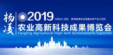 2019杨凌农高会