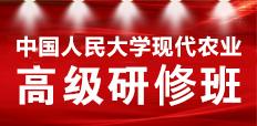 中国人民大学现代农业研修班
