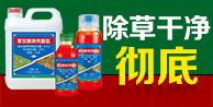 红四方品牌农药