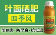 青岛四季丰源生物科技有限公司