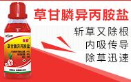 河南鑫慧作物保护有限公司