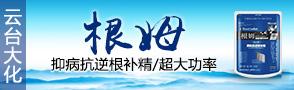 焦作云台大化生物科技公司