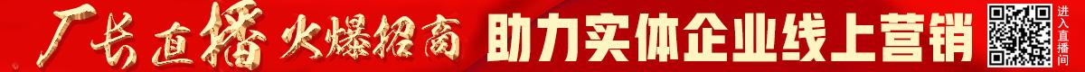 【厂长直播-火爆直播】助力实体企业线上营销!