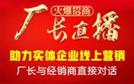 【厂长直播】火爆招商!助力实体企业线上营销!