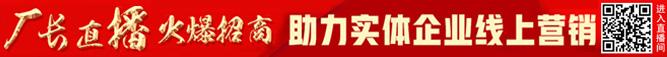 【厂长直播-万博manbext官网直播】助力实体企业线上营销!