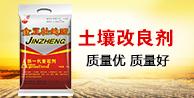 土壤改良剂火热招商