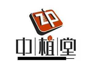 郑州中植堂农作物保护有限公