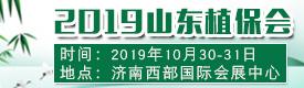 2019山东植保会