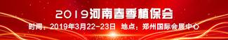 2019河南春季植保会