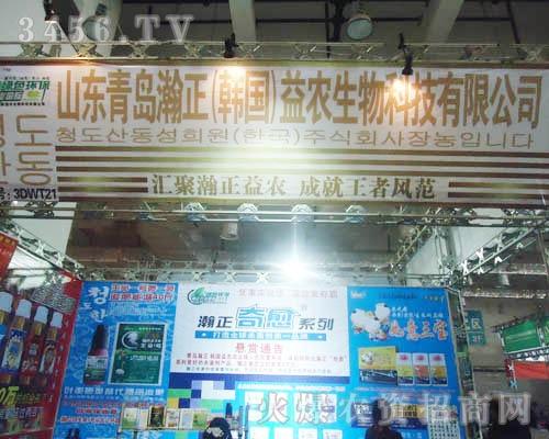 青岛瀚正益农生物科技有限公司