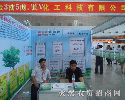 云南南天化工科技有限公司