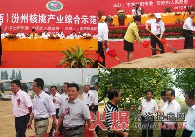 山西农科院领导参加暨汾州核桃产业示范园奠基仪式