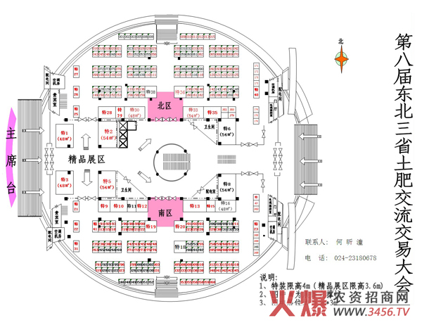 2012沈阳土肥双交会展位平面图