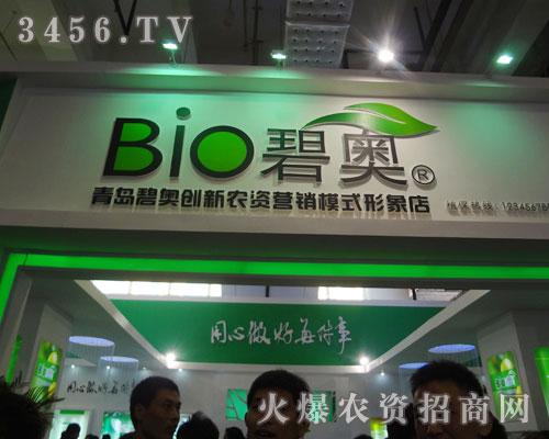 青岛碧奥生物科技有限公司