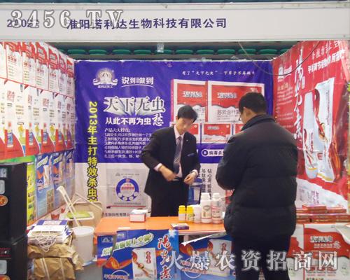 淮阳诺利达农业科技开发有限公司