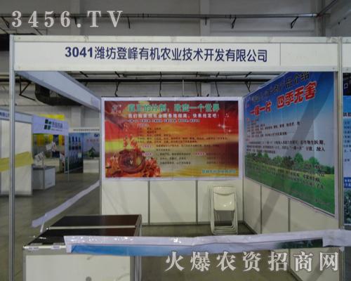 潍坊登峰有机农业技术开发有限公司现身2013长春农博