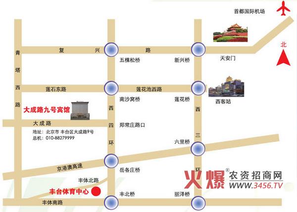 第22届北京种子大会如何抵达大成路九号宾馆