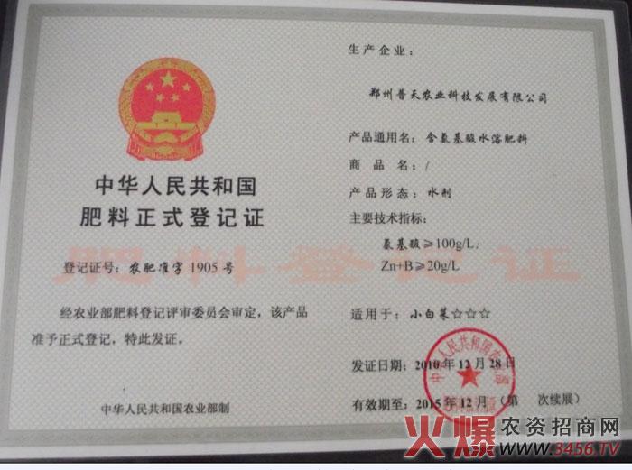 郑州普天农业科技发展有限公司