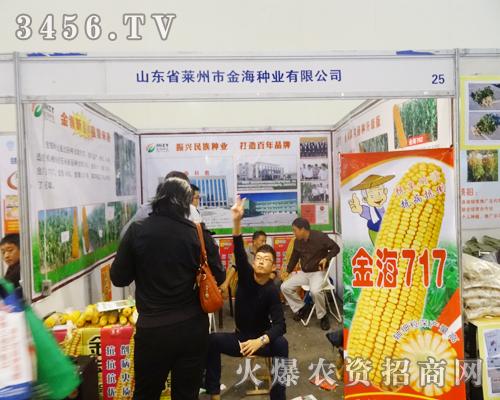 2014郑州秋季种子会