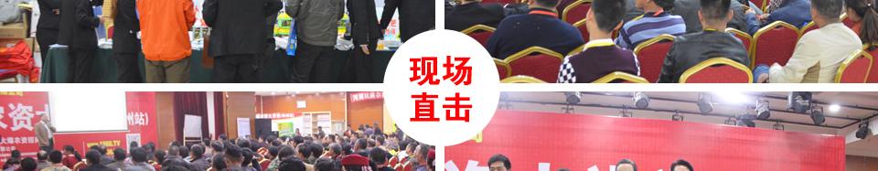 火爆农资大讲堂(郑州站)订货会现场直击