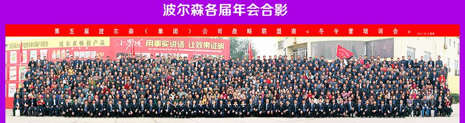 河南波尔森农业科技有限公司(小男孩撒动力事业发展部)